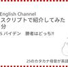 高橋ダン English Channel トランプ VS バイデン 勝者はどっち?!(10月23日)