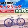 ラジオ放送決定!!