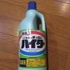 新品未使用「漂白剤」と記念品でもらった「お米」を断捨離 (メルカリアッテ)