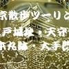 東京散歩ツーリング 千載一遇のチャンスが巡ってきたァ 皇居江戸城址・天守台・本丸・大手門 感嘆と溜息  日本の至高だった ❣