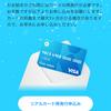 Kyashのリアルカード、100万円分利用したので再発行した