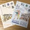 「松本の本」が内容濃すぎな件について