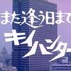 キイハンター・アレなサブタイトル検証その3