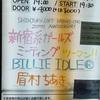 キミと僕との…こんな夜。9/10(火)『新宿系ガールズミーティング ツーマン 眉村ちあき/BILLIE IDLE ®︎ @新宿LOFT』雑感。