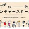 【ローカルベンチャースクール】西粟倉村から学ぶ地域でつくる仕事のはなし