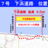 秋田県 国道7号 下浜道路が2020年3月に全線開通