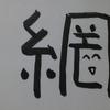 今日の漢字794は「網」。網走監獄は見所満載