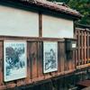 岡田准一の男気を感じる志村喬記念館、そして生野の街並み。