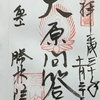 御朱印集め 勝林院:京都