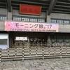 モーニング娘。'17  コンサートツアー春「THE INSPIRATION!」at 日本武道館に行ってきたよ