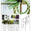 『古代米を使った 正月しめ飾りWS - 2018』開催スケジュール