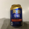黄金 芳醇