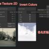 【Unity】ShaderGraphで色を反転する(Invert Colors)