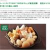 愛知県みよし市 株式会社かね貞 猛烈な進攻を開始する。例の商品は爆売れ。