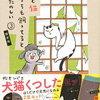 本日5月13日(月曜日)発売のマンガ(少年・青年 ほか)