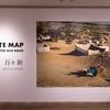 【写真展】百々新「WHITE MAP - On the Silk Road」@入江泰吉記念奈良市写真美術館