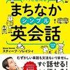 道案内で使える英語をマスター!使える一冊を紹介。【英会話独学・第四回】