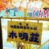 【山梨県】①四尾連湖水明荘キャンプ場でキャンプ
