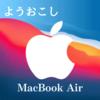 【MacBook Air (M1,2020)購入】3重OS生活でMacを使いこなす方法を考える