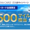 ANAワイドゴールドカードで66500マイルのキャンペーンに参加