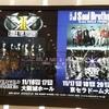 三代目J Soul Brothersライブ「メトロポリス」京セラ3日目行ってきました!レポ3