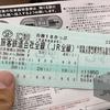 【青春18きっぷ】近畿に1週間旅に行った話【アクセスマップ】