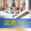 【読書感想文と読書スピード】あなたは1冊の本を何分で読める?