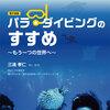 【電子版】パラ・ダイビングのすすめ ~もう一つの世界へ~