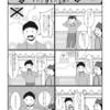 漫画「それ行け大吉くん」その3「健太の大博打」