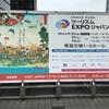 さすが旅の祭典   ショー、グルメ、ゆるキャラと楽しさ満載でした。ツーリズムEXPOジャパン2016 1日目