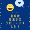 売る気まんまん!?『劇場版「鬼滅の刃」無限列車編』を予約してみました!!