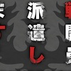 〈試読レビュー〉角川スニーカー文庫「戦闘員、派遣します!」2話!!