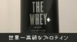 最高級プロテイン「THEホエイプラス」マイプロテイン【実食レビュー】