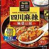 タピタピいってりゃ売り上げもPVも上がるって? タピオカ入り麻婆豆腐を食べました。