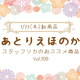 あとりえほのか【1/23 新商品紹介vol.109】