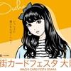 キャセイMUFGプラチナアメックスの家族カード発行~3000円でプライオリティパス~