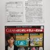 【7/31】CLEARではじめしゃちょー化計画キャンペーン 【レシ/はがき*web】