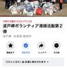 波戸岬の清掃活動♪お知らせ📢