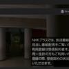 NHKプラス、音声は普通に聴ける。