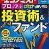 週刊エコノミスト 2020年05月19日号 プロに学ぶ コロナを乗り切る 投資術&ファンド/新型コロナ総点検