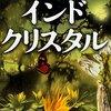 【文学賞】中央公論文芸賞に篠田節子「インドクリスタル」と中島京子「長いお別れ」