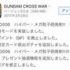 アプリ版ガンダムクロスウォーがバージョンアップ