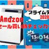 【プライムデー2020】シャープ空気清浄機 KI-JX75-W|Amazonセール買い時チェッカー
