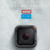 【バイク動画撮影】GoPro Sessionを買うなら急いだ方がいいぞ
