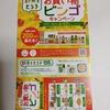 【6/22】イオン東北×カゴメ野菜お買い物リレービンゴキャンペーン 【レシ/はがき*web】
