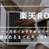 【2021年版】一ヶ月半で楽天ROOMのおすすめユーザーに選出。選ばれるまでにやった4つのこと。