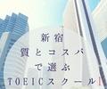 【点数UP保証】新宿のおすすめTOEIC対策塾10スクールまとめ