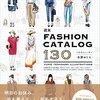 ファッションコーディネート本おすすめ7選+α(コンサバ、ナチュラル、カジュアル、リラックス、きれいめ、パリジェンヌ等々)