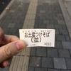 千葉県松戸市でつけ麺を食べる(2016年12月24日訪問)