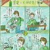 ほのぼのホームコメディー!(ソアラの瞳は何色ですか!?)1月「胃袋にも休日を!」